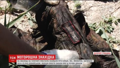 Вещи погибших украинских героев нашли на свалке в Днепре