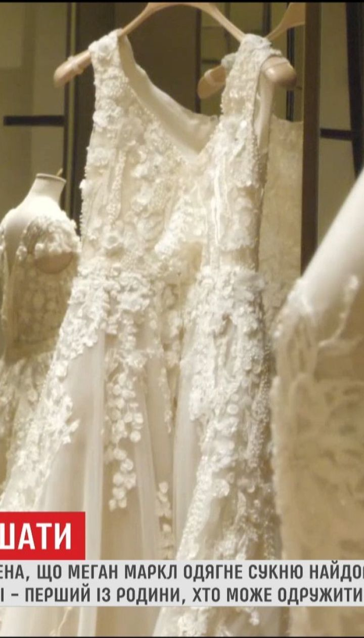 Меган Маркл може вдягти весільну сукню найдорожчого бренду в світі
