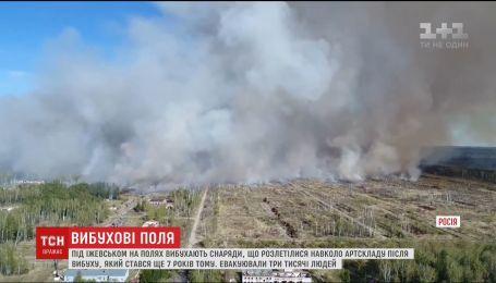 Під російським Іжевськом на полях детонують снаряди з колишньої військової частини