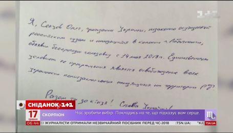Украинский режиссер и политзаключенный Олег Сенцов объявил голодовку с 14 мая