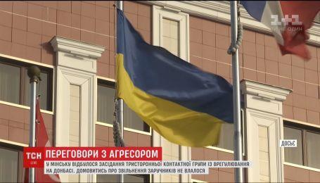 На засіданні тристоронньої контактної групи Україна закликала світ тиснути на Росію