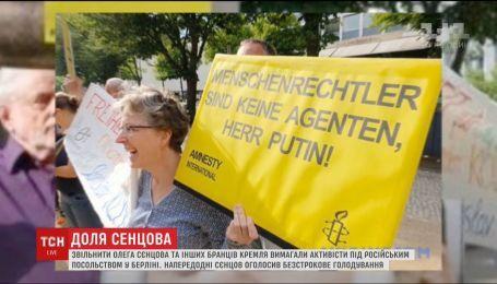 Под российским посольством в Берлине требовали освободить Олега Сенцова