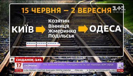 Новий поїзд на Одесу та заборона пальмової олії в Україні - Економічні новини