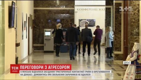 """У Мінську обговорили загострення ситуації на Донбасі і порушення режиму """"тиші"""""""