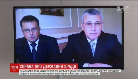 Бывший командующий МВД Станислав Шуляк заявляет, что Янукович не отрекался от власти