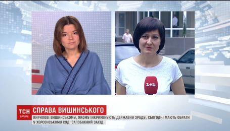 В Херсоне суд избирает меру пресечения Кириллу Вышинскому