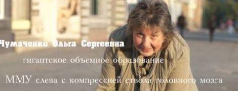 Ольга просить зібрати кошти їй на операцію