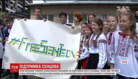 Во Львове ученики гимназии устроили флешмоб в поддержку Сенцова
