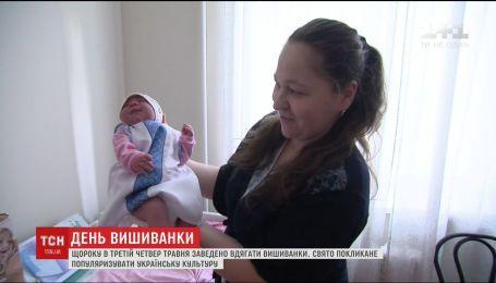 Українці відзначають День вишиванки