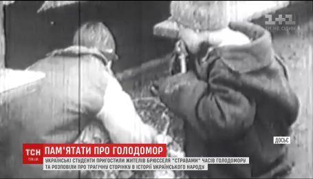 Хлеб из травы и суп из шишек - украинские студенты угостили брюссельцев блюдами времен Голодомора