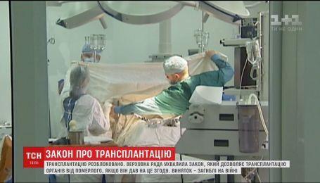 Рада дозволила безкоштовну трансплантацію та посмертне донорство в Україні