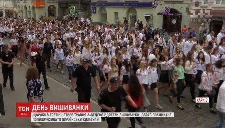 Українці святкують День вишиванки