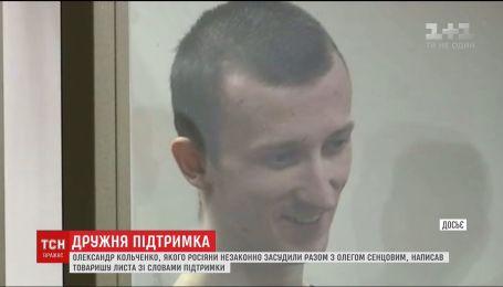 Олександр Кольченко, якого росіяни незаконно засудили, написав лист підтримки Сенцову
