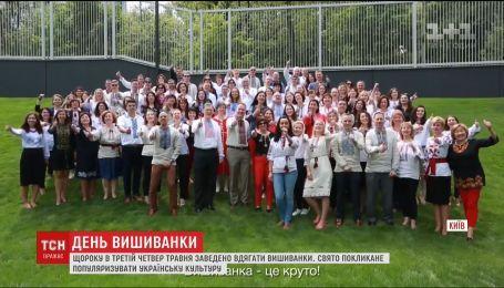 Украина отмечает День национальной рубашки