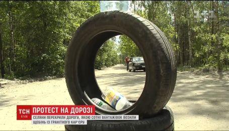 Селяни на Київщині перекрили дорогу, якою сотні вантажівок возили щебінь із гранітного кар'єру