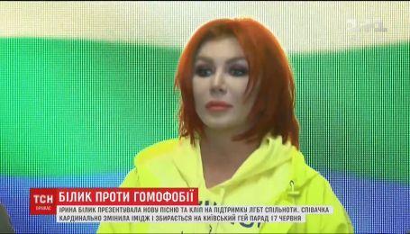 Ирина Билык перекрасилась в рыжий и поддержала украинских геев