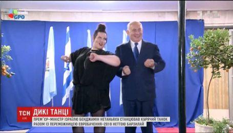 """Премьер-министр Израиля станцевал куриный танец с победительницей """"Евровидения"""""""