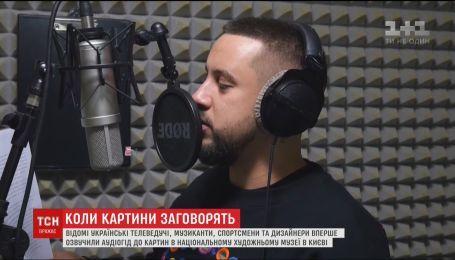 Зірки українського шоу-бізнесу озвучили аудіогід до картин у Національному художньому музеї Києва