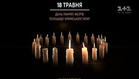 Україна вшановує пам'ять жертв геноциду кримськотатарського народу