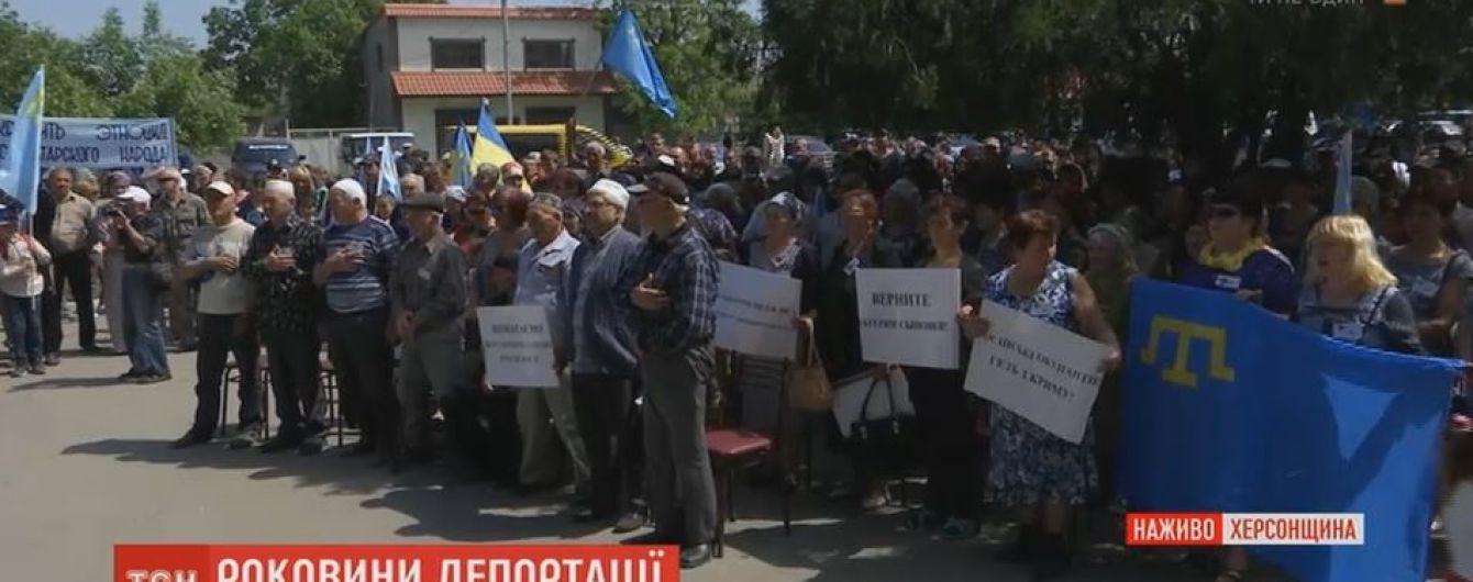 На Херсонщині сотні кримських татар вшановують пам'ять жертв сталінського режиму