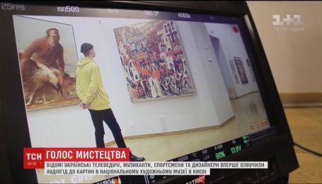 """""""Коли картини заговорять"""": українські зірки озвучили аудіогід для київського музею"""