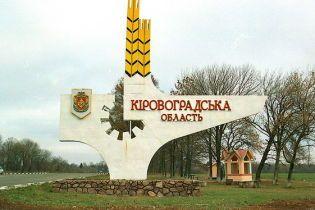 В Раде появился законопроект о переименовании Кировоградской области