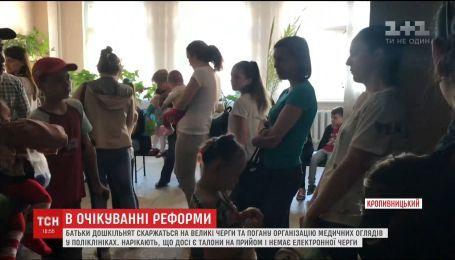 В Кропивницком родители будущих первоклассников жалуются на работу врачей