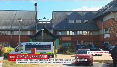 Отравленного Сергея Скрипаля выписали из больницы в Солсбери