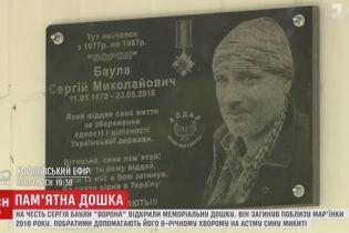 У Києві відкрили меморіальну дошку загиблому воїну АТО, син якого залишився круглим сиротою