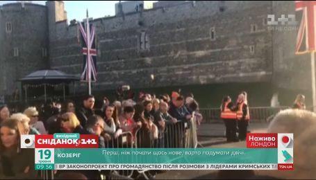 Королівське весілля - пряме включення з Лондона