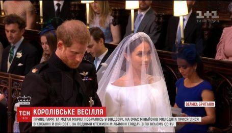 На очах мільйонів принц Гаррі та Меган Маркл присяглися в коханні й вірності