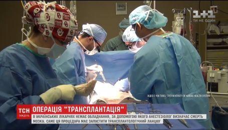 Шанс на життя: що потрібно знати про новий закон про трансплантацію від незнайомих людей
