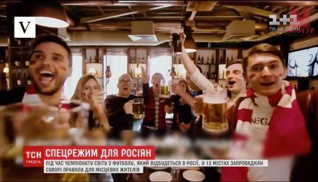 Під час Чемпіонату світу з футболу в 13 містах РФ запровадять спецрежим
