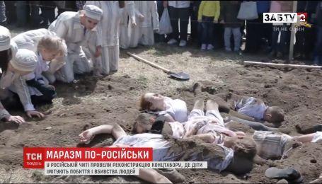 У російській Читі провели історичну реконструкцію концтабору