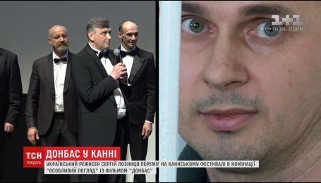Режисер Сергій Лозниця згадав про Сенцова на церемонії нагородження Каннського фестивалю