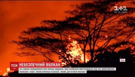 На Гавайях появился первый пострадавший в результате извержения вулкана
