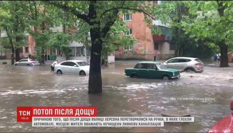 В Херсоне ливень превратил улицы в реки