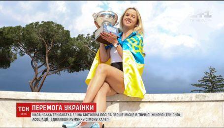Українська тенісистка Світоліна виграла престижний тенісний турнір у Римі