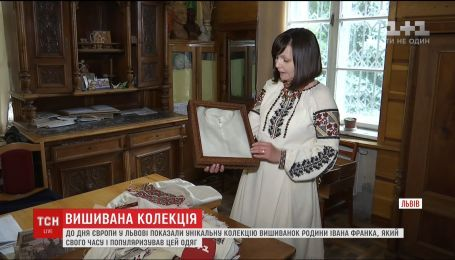 Во Львове показали уникальную коллекцию вышиванок семьи Ивана Франко