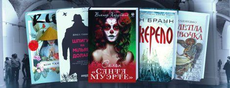 """Топ-5 книжок """"Книжкового Арсеналу — 2018"""", які варто купити"""