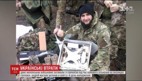 Двоє українських військових загинуло під час бойового зіткнення на околицях Горлівки