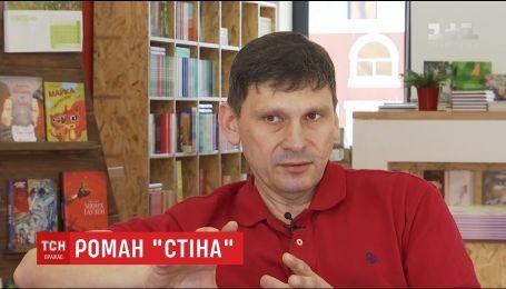 """Журналіст Андрій Цаплієнко презентував нову книгу """"Стіна"""""""