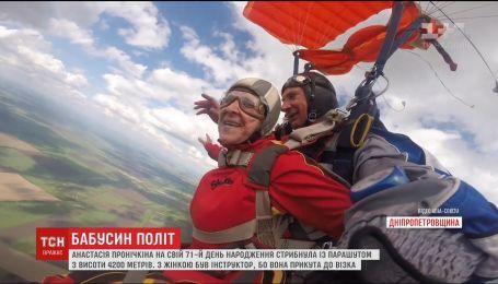 Пенсионерка с инвалидностью на свой 71-й день рождения совершила прыжок с парашютом