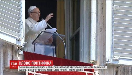 Папа Римский поддержал гомосексуала с Чили