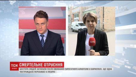 Шесть человек погибли от суррогатного алкоголя в Борисполе