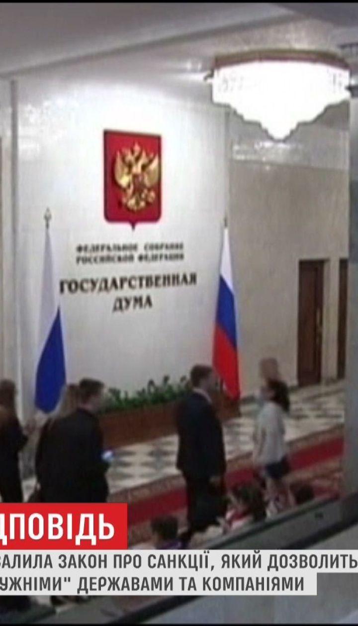 """Новий закон РФ дозволяє Путіну припиняти співпрацю з """"недружніми"""" країнами та компаніями"""
