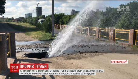 На набережной Кропивницкого несколько часов из-под земли бил 10-метровый фонтан