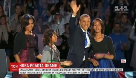 Барак и Мишель Обамы нашли себе новую работу на телевидении