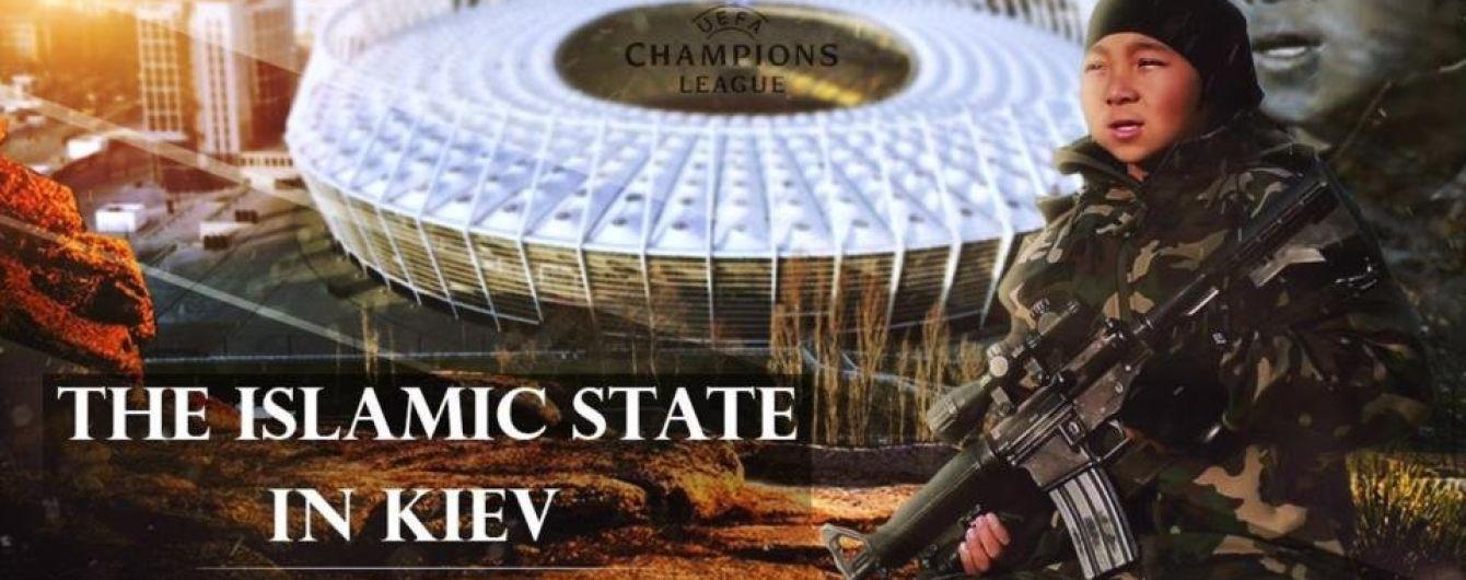 """""""ИГИЛ"""" пригрозило терактами в центре Киева во время финала Лиги чемпионов"""