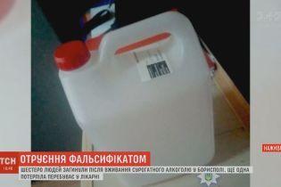 """Смертельное застолье в Борисполе устроили из канистры с надписью """"метиловый спирт"""""""